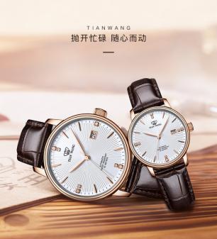 2017新款天王表,爱情的专属符号