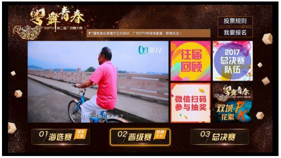 广东IPTV第二届广场舞盛典将于10月28日举办,全国首例广场舞4K直播