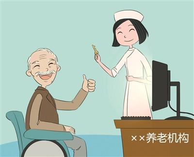 规范养老机构让老人生活更有尊严