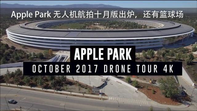 苹果新总部十月份航拍 访客中心已完成