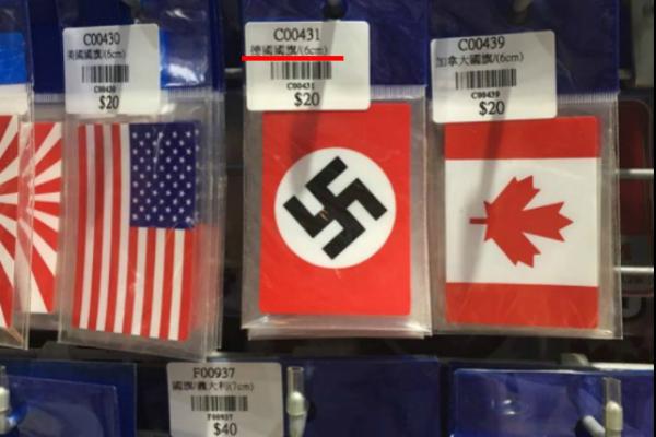 """台商店卖纳粹贴纸 """"德驻台代表""""批侮辱德国"""