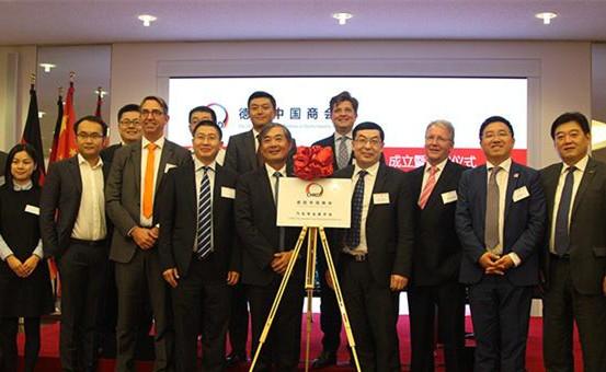 德国中国商会汽车专业委员会在柏林成立