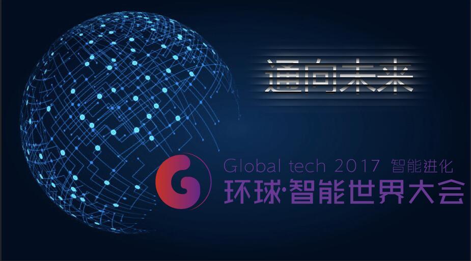Global Tech 2017环球智能世界大会即将启幕