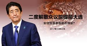 2017年日本众议院选举