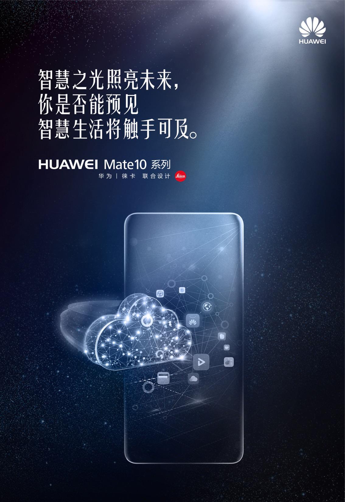 HUAWEI Mate10国内发布会惊喜预测