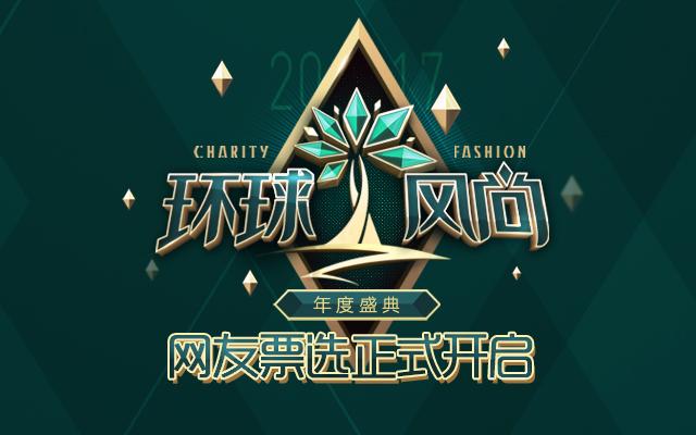 2017环球风尚年度盛典