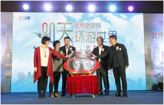 80天环游世界北京首站发布会圆满成功