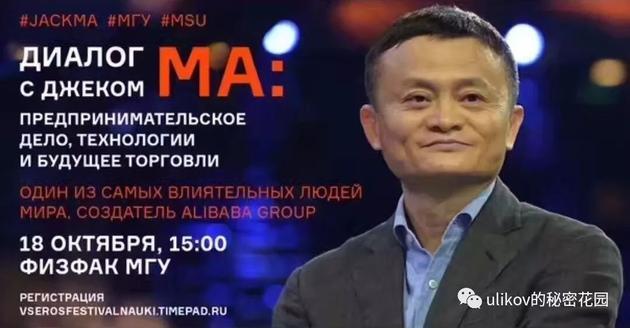 马云莫斯科大学演讲:莫大学生提前两小时排队