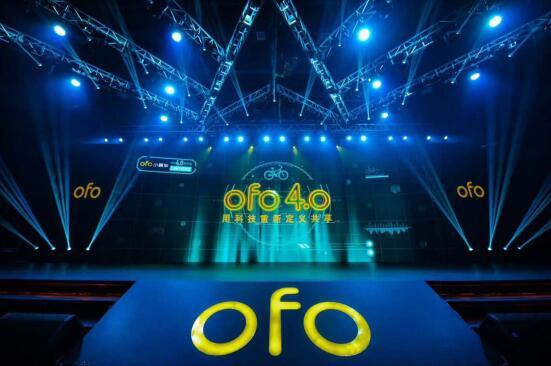 ofo4.0占据移动物联网制高点 神技能击败单车出行反派boss