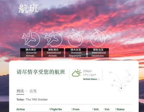 新西兰皇后镇机场推出中文网站 方便华人游客