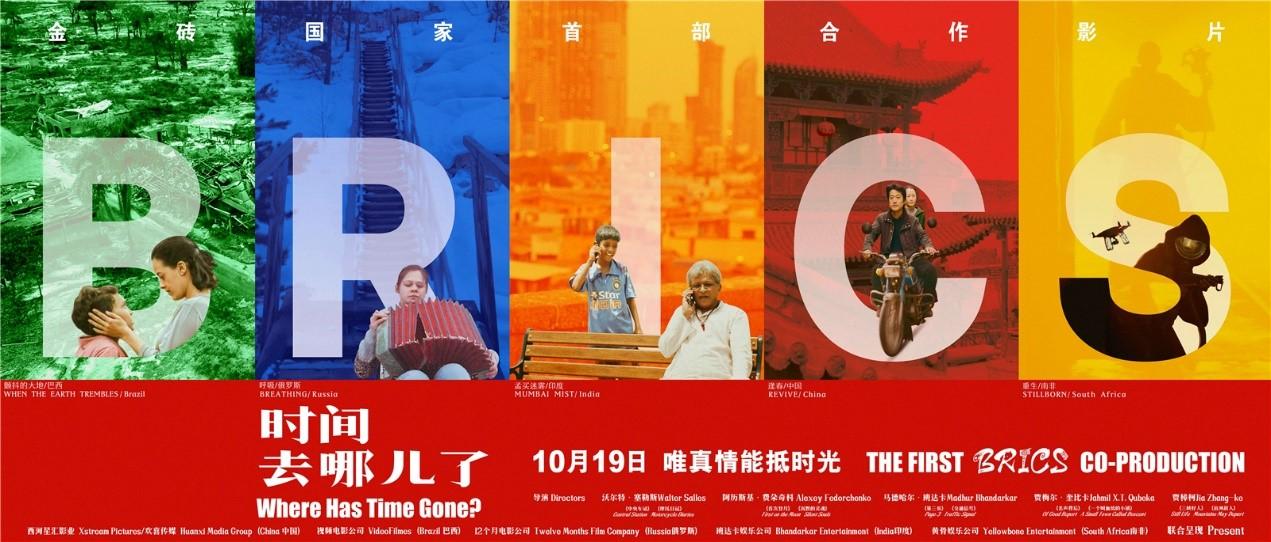 《时间去哪儿了》上映.jpg