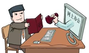 北京办房本可网上预约 五步完成预约流程