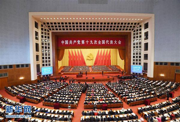 俄媒:中共十九大是一次具有划时代意义的大会!