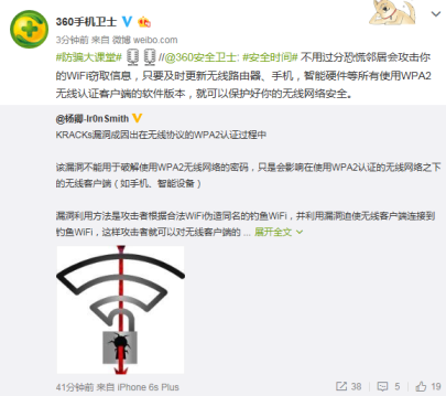 KRACK漏洞让钓鱼WiFi强势连入?360手机卫士专家提醒用户不必惊恐
