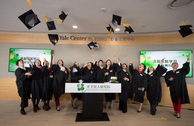天下女人研究院首届成就学员毕业典礼在北京举行