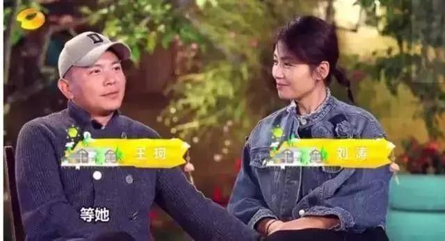 刘涛在王珂面前,就是一个18岁的傻媳妇儿嘛