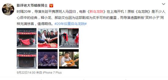 吴孟达片场照遭误传 在拍《新乌龙院》