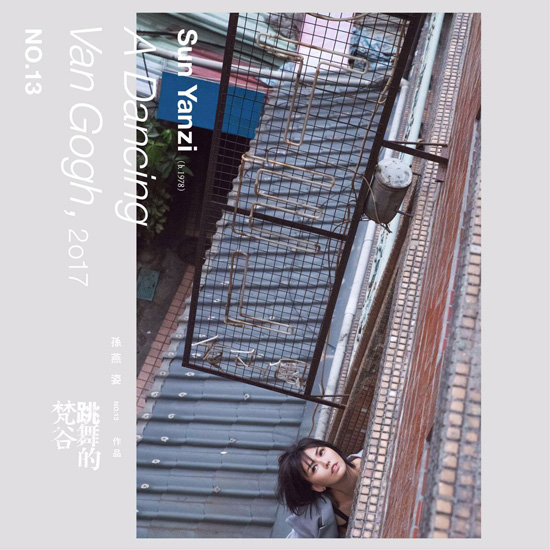 《孙燕姿No. 13作品:跳舞的梵谷》将于11/9发行