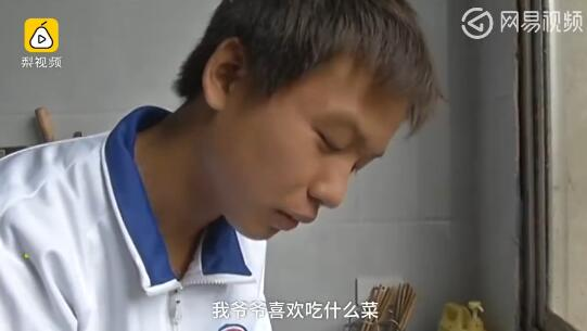 少年边上学边照顾瘫痪爷爷:肉切小一点让他更好吃