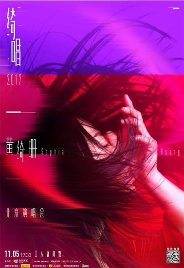 黄绮珊首发新歌《Safari》  为北京个唱增添期待