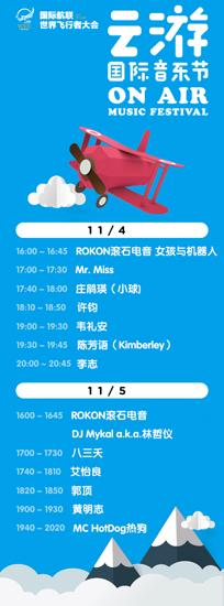 On Air云游音乐节公布阵容 李志艾怡良等助阵