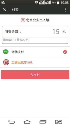 北京出入境证件办理可扫码缴费 10秒就完事