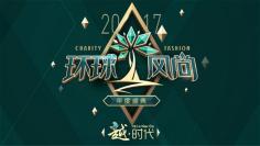 2017环球风尚盛典