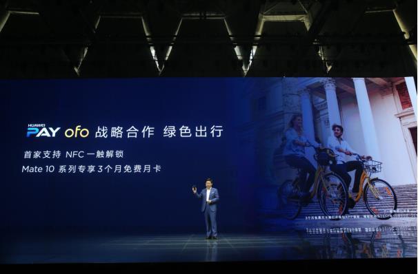 ofo与Huawei Pay战略合作 手机贴近秒开智能锁