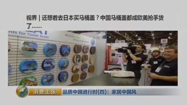 """""""中国制造""""马桶盖功能逆天:可从出水口接水喝"""