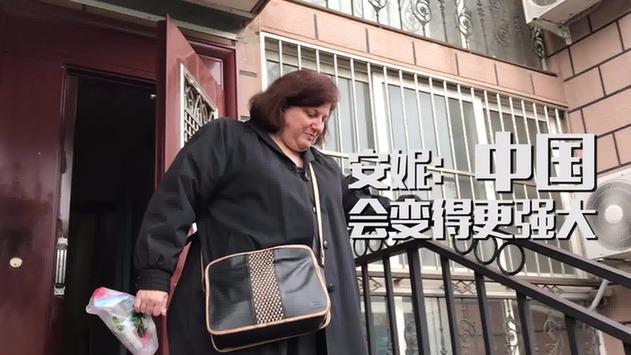 美国人安妮:中国在扶贫事业上已经取得重大成绩!