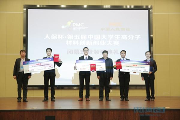 人保杯•第五届中国大学生高分子材料创新创业大赛完美收官