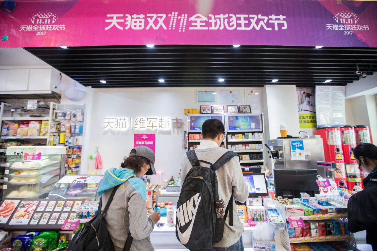 零售通首战双11揭秘:60万家小店触达1亿消费者