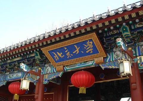 台湾高中生第一志愿:北京大学取代台湾大学
