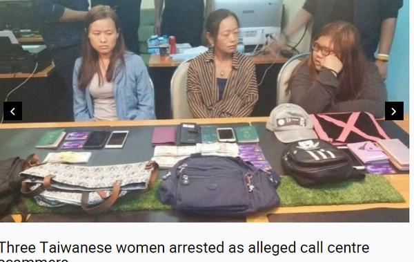 台湾3名电信诈骗