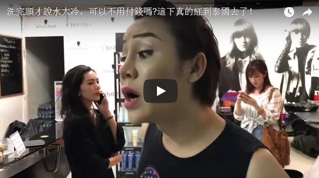 吐槽大会:女生泰国洗霸王头遭曝光 台大惊传泼硫酸命案