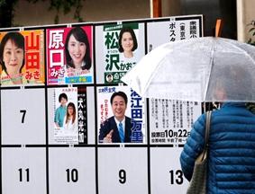日本大选投票启动 民众冒雨前往投票站