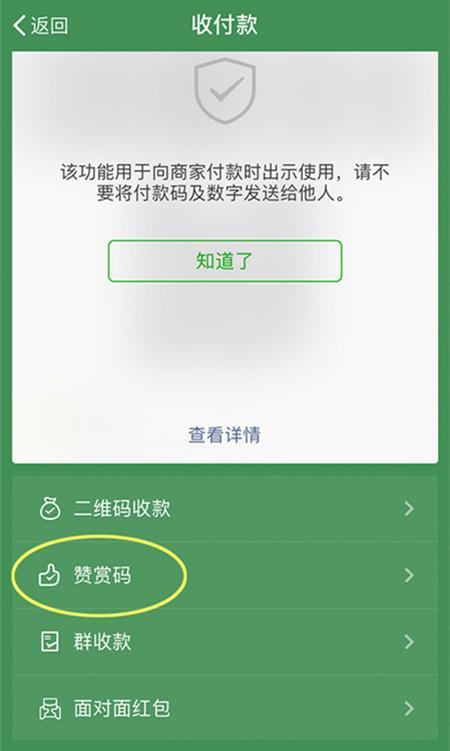 微信重启iOS端打赏功能:上线赞赏码 可扫码支付