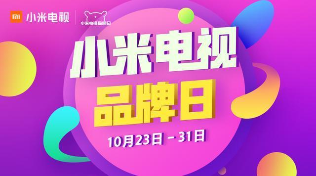 电视仅999元起 小米电视10月超级品牌日来袭