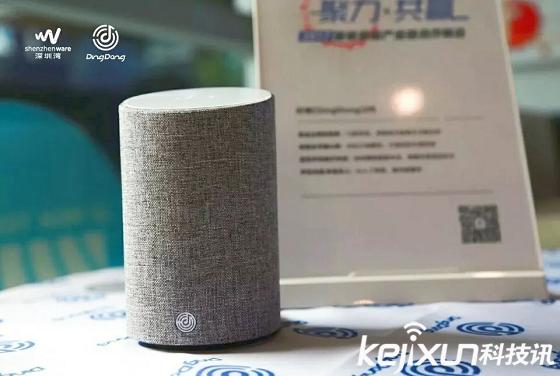 灵隆科技举办智能音箱产业链合作峰会,促进技术融合发展