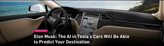 马斯克:特斯拉车载人工智能将能预测乘客目的地