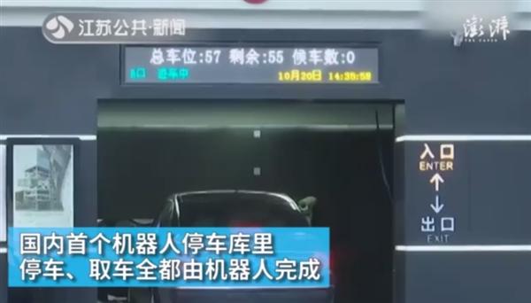 国内首个机器人停车库引关注:一键存取车
