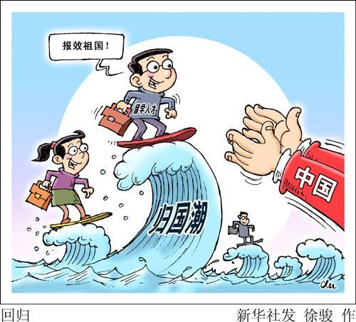 中国侨网漫画:回归 新华社发 徐骏 作