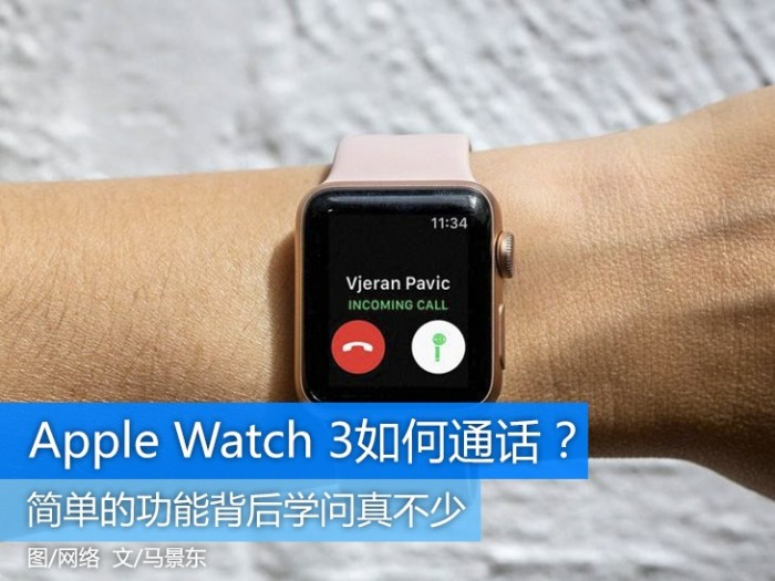 Apple Watch 3的电子SIM卡究竟是怎么回事?