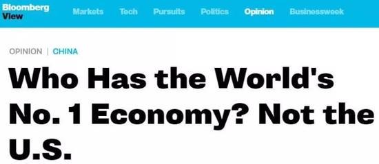 美媒:谁是全球最大的经济体?几乎可以肯定是中国