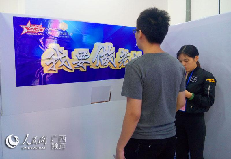 广西高校大学生创业大赛启动 海选大学生当老板