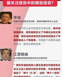 """15位""""中国通""""谈十九大:中国模式,可资借鉴的范本和经验"""