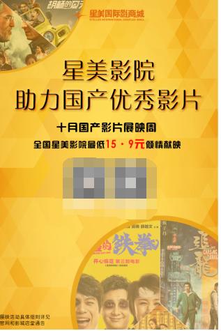 助力中国电影 星美开启国产影片展映周