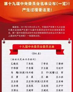 图解:第十九届中央委员会名单公布(一览)!产生过程看这里!