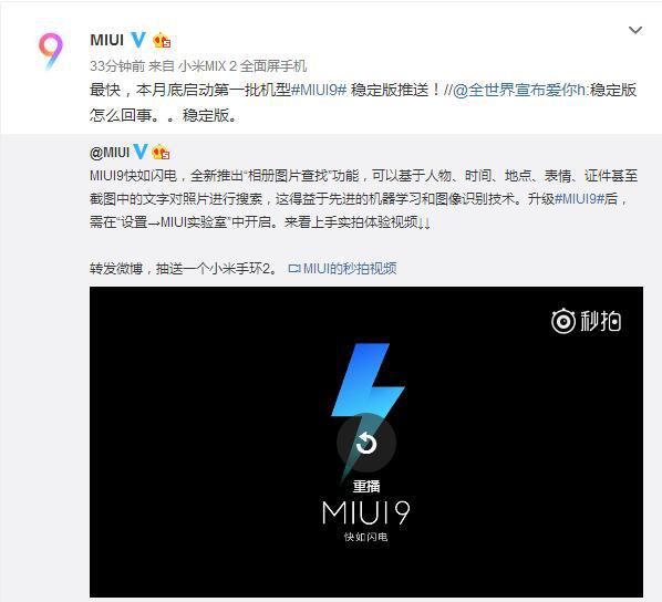 10月底见!小米官方透露MIUI9稳定版首批推送时间