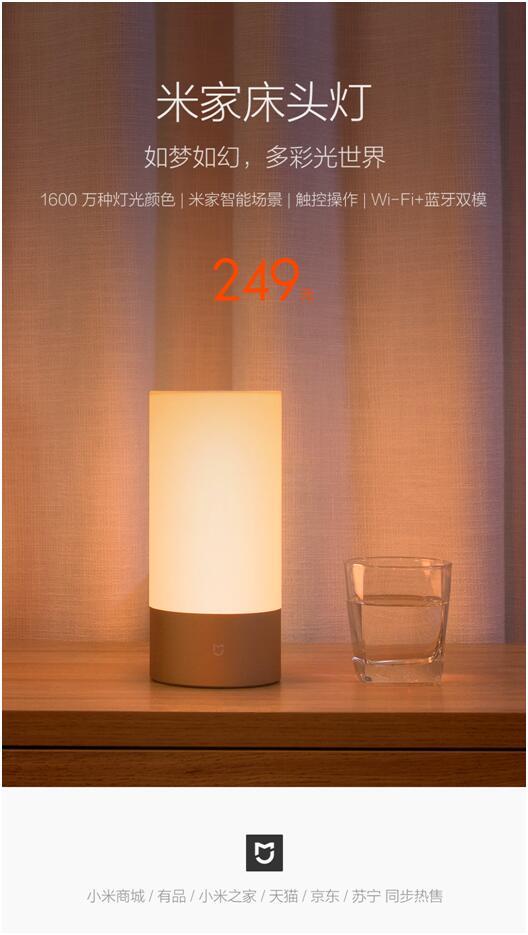 249元米家床头灯发布 拥有1600万种灯光颜色